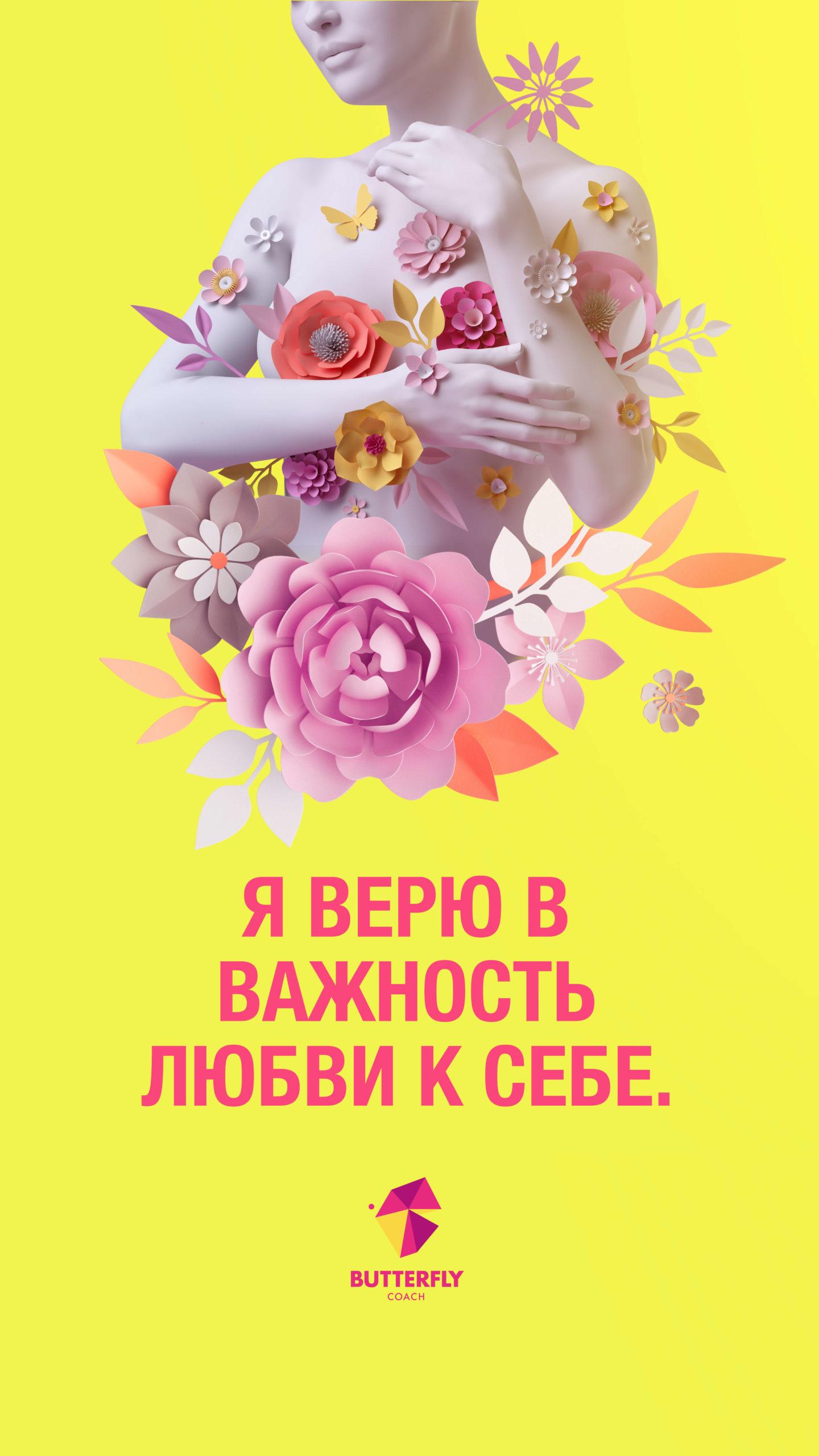 BFC_Manifesto_Hochformat_BOLD_Russisch5