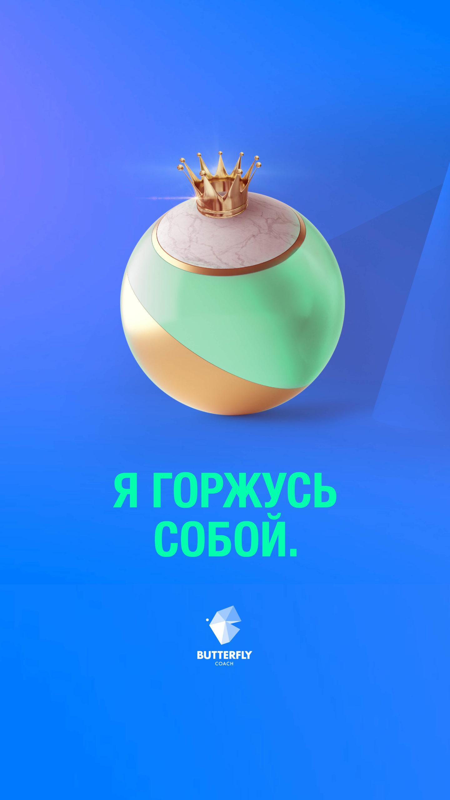 BFC_Manifesto_Hochformat_BOLD_Russisch7
