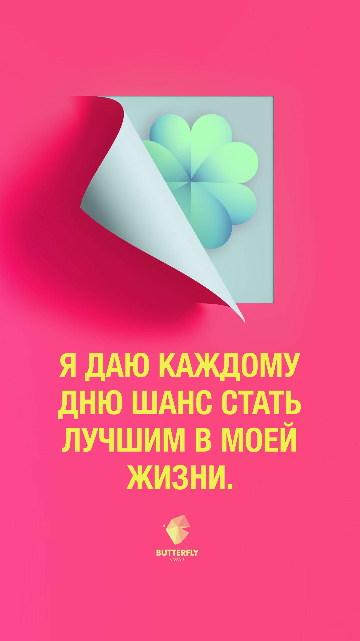 BFC_Manifesto_Hochformat_BOLD_Russisch9
